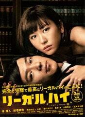【送料無料】リーガルハイ 2ndシーズン 完全版 DVD−BOX