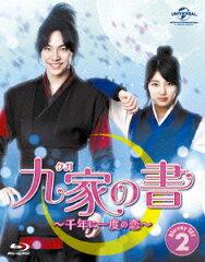 【送料無料】九家の書〜千年に一度の恋〜Blu−ray SET2(Blu−ray Disc)