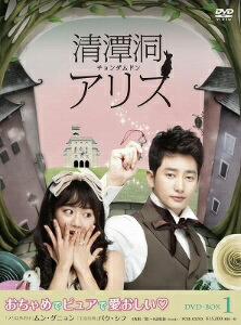 【送料無料】清潭洞アリス DVD−BOX1