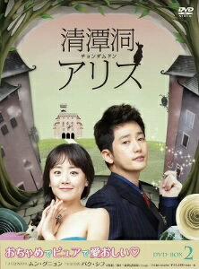 【送料無料】清潭洞アリス DVD−BOX2