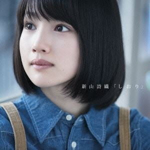 【送料無料】新山詩織/しおり(初回限定盤)(DVD付)