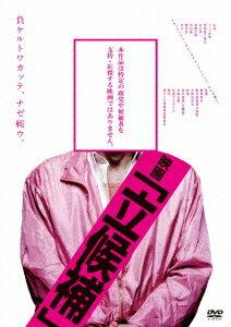 【送料無料】映画「立候補」