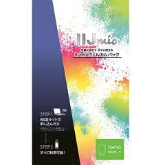 IIJ IM-B020 IIJmio ウェルカムパック nanoSIM