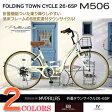 マイパラス 折畳自転車 シティサイクル 26インチ 6段変速 M-506 アイボリー