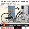 マイパラス 折畳自転車 シティサイクル 26インチ 6段変速 M-506 エボニーブラウン