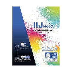 【在庫あり】【平日13時までのご注文で当日出荷可能!】IIJ IM-B043 IIJmio 音声通話パック