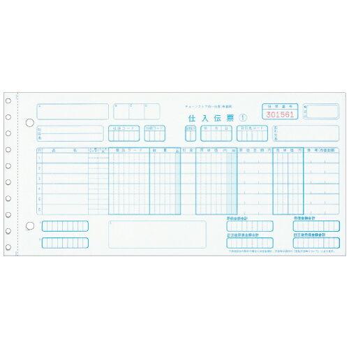 ヒサゴ 50セット 5枚複写 チェーンストア統一伝票 (手書き用)