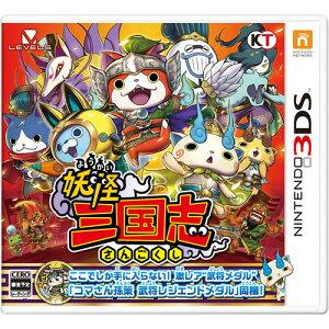 レベルファイブ 3DS 妖怪三国志