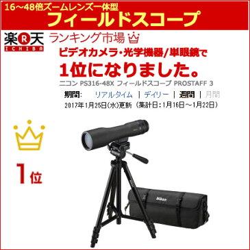 ニコン PS316-48X フィールドスコープ PROSTAFF 3