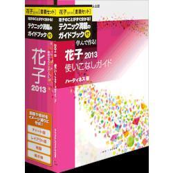 【在庫あり】【16時までのご注文完了で当日出荷可能!】JUSTSYSTEM 花子2013 書籍セット