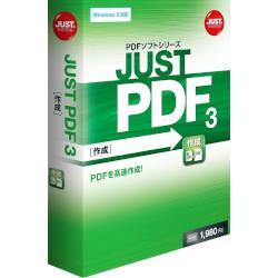 JUSTSYSTEM JUST PDF 3 作成 通常版