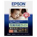 エプソン KA4100SLU 写真用紙ライト 薄手光沢 A4 100枚