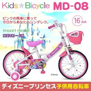 マイパラス MD-08 NEW 16インチ 子供用自転車 プリンセス