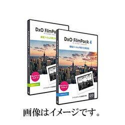 ソフトウェアトゥー DxO FilmPack 4 エキスパート版