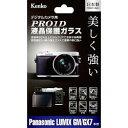 Kenko KPG-PAGM PRO1D 液晶保護ガラス Panasonic LUMIX GM/GX7用