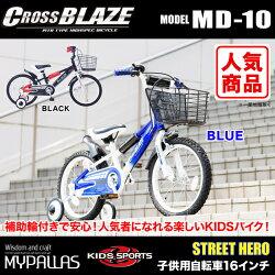 マイパラス子供用自転車_16インチ_MD-10_ブルー