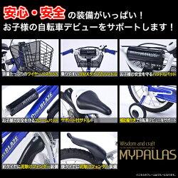 マイパラス子供用自転車16インチMD-10ブルー