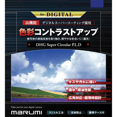 交換レンズ用アクセサリー, レンズフィルター  DHG P.L.D 43mm