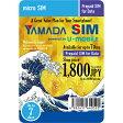 U-mobile ヤマダSIM データ通信用SIMプリペイド 7日間 microSIM English version