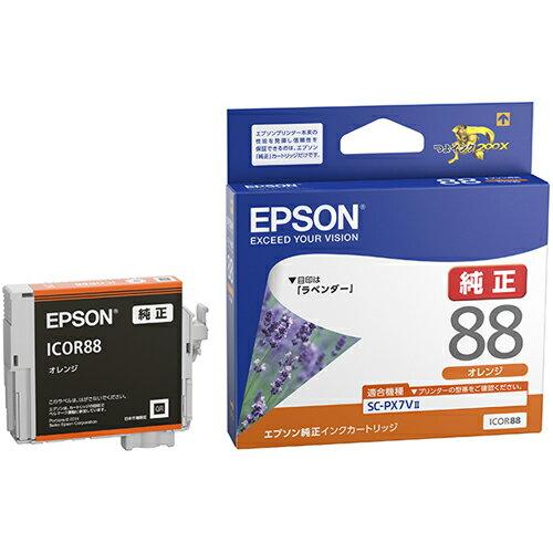 エプソン ICOR88(ラベンダー) 純正 インクカートリッジ オレンジ画像