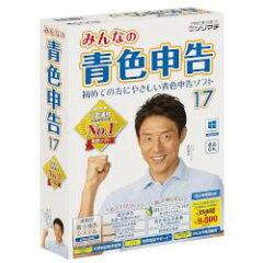 ソリマチ みんなの青色申告17 通常版 日本語版 消費税改正対応版
