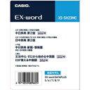 CASIO XS-SH23MC 電子辞書 追加コンテンツ 中