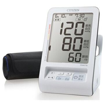 シチズン CHUA715 電子血圧計 メモリー90回(2人分) 対応