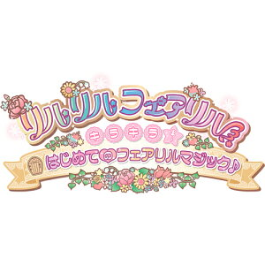フリュー 3DS リルリルフェアリル キラキラ☆はじめてのフェアリルマジック♪