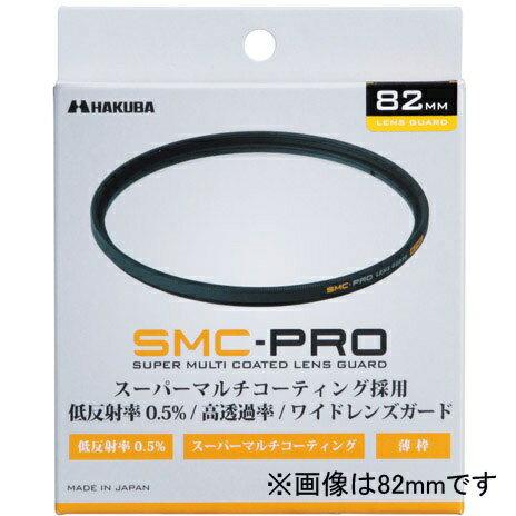ハクバ SMC-PRO レンズガード 55mm CF-SMCPRLG55