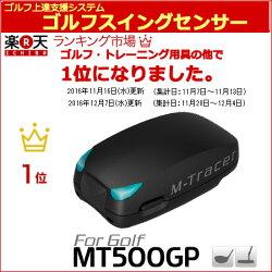 エプソンM-Tracer_For_Golf_MT500GP_ゴルフ上達支援システム_ゴルフスイングセンサー