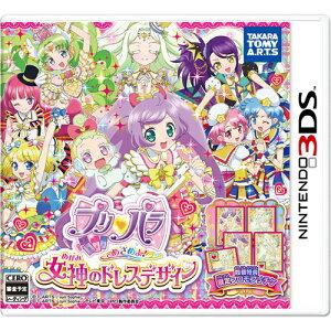 タカラトミー 3DS プリパラ めざめよ!女神のドレスデザイン