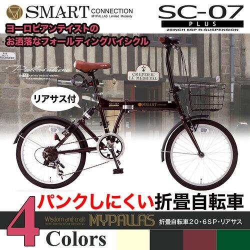 マイパラス 折畳自転車 20型 SC-07 プラス