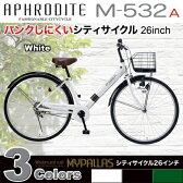 マイパラス Pallas athene 26インチ シティサイクル26 M-532(ホワイト)