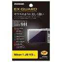 ハクバ Nikon 1 J5/V3 専用 EX-GUARD 液晶保護フィルム