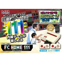 トーコネFC_HOME_111_FC用ゲーム互換機