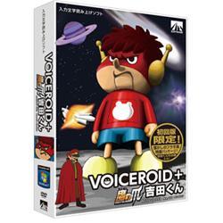【送料無料】AHS VOICEROID+ 鷹の爪 吉田くん 初回限定版