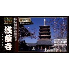 NG1 浅草寺