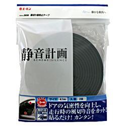 エーモン工業 2650 静音計画 風切り音防止テープ ドア用