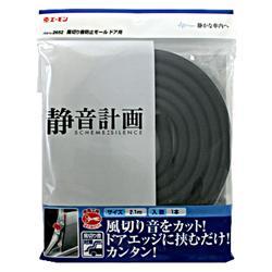 エーモン工業 2652 静音計画 風切り音防止モール ドア用