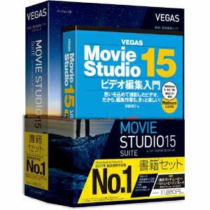 ソースネクスト VEGAS Movie Studio 15 Suite ガイドブック付き