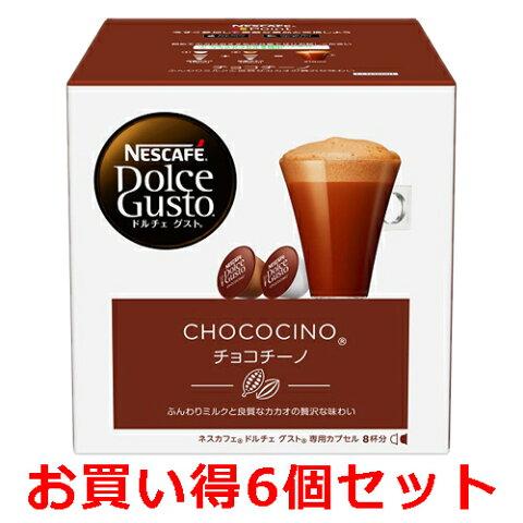 ネスレ 6個セット CCN16001 ドルチェグスト専用カプセル チョコチーノ