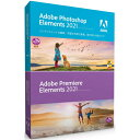 Adobe Photoshop Elements & Premiere Elements 2021 日本語版 MLP 通常版