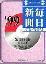 【送料無料】日外アソシエーツ(株) CD-毎日新聞 99 A8122 <お取り寄せ>