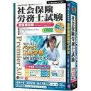 (株)メディア・ファイブ media5 Premier3.0 社会保険労務士試験 合格保証版 DN41605060