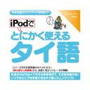 情報センター出版局 iPodでとにかく使えるタイ語