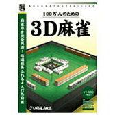 アンバランス 爆発的1480シリーズ ベストセレクション 100万人のための3D麻雀