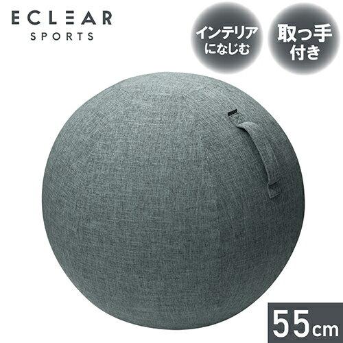 エレコム HCF-BBC55GY(グレー) バランスボールファブリックカバー 55cm
