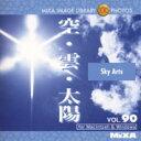 マイザ MIXA Image Library Vol.90「空・雲・太陽」