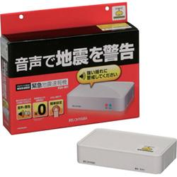 アイリスオーヤマ アイリスオーヤマ 地震速報機 EQA-001 31308