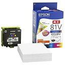 エプソン ICCL81V 純正 インクカートリッジ 4色一体型+写真用紙L判100枚